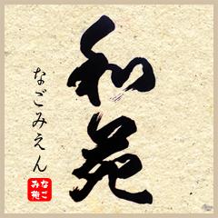 和苑[なごみえん]ロゴ